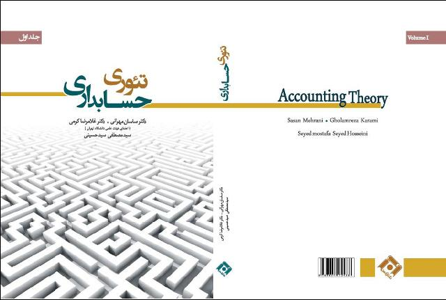 پاورپوینت فصل ششم تئوری حسابداری (1) دکتر مهرانی و کرمی