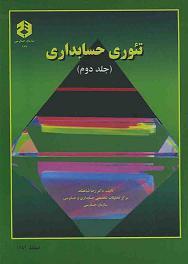 پاورپوینت فصل بیستم تئوری حسابداری(2) تالیف دکتر رضا شباهنگ