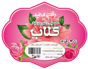 طرح لایه باز برچسب گلاب طراحی شده با  نرم افزار فتوشاپ