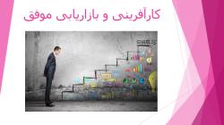 پاورپوینت کارآفرینی و بازاریابی موفق